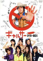 ギャルサー DVD-BOX(通常)(DVD)