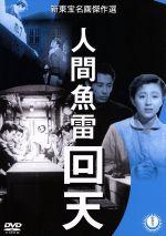 人間魚雷 回天(通常)(DVD)