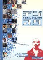 デジタル・スタジアムVol.1 デジスタ道!~中島信也セレクション~(通常)(DVD)
