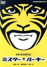 ミスター・ルーキー 限定プレミアムパック(初回限定生産版)(ユニホームTシャツ、ボーナスディスク、BOX付)(通常)(DVD)