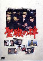 聖職の碑(通常)(DVD)