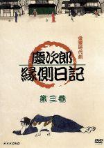 金曜時代劇 慶次郎縁側日記 第三巻(通常)(DVD)