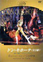 ドン・キホーテ(全幕)(通常)(DVD)