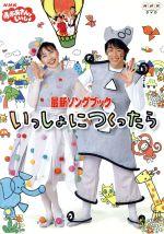 NHKおかあさんといっしょ 最新ソングブック いっしょにつくったら(通常)(DVD)