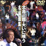 北島三郎・大いに唄う 名場面集Ⅱ(通常)(DVD)