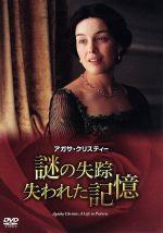 アガサ・クリスティー 謎の失踪 失われた記憶(通常)(DVD)