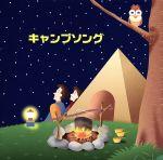決定版 BEST SELECT LIBRARY::キャンプソング(通常)(CDA)