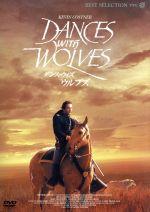 ダンス・ウィズ・ウルブズ(通常)(DVD)