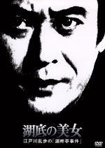 江戸川乱歩シリーズ19::湖底の美女 江戸川乱歩の「湖畔亭事件」(通常)(DVD)