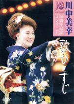 歌ひとすじ 川中美幸30周年記念コンサート(通常)(DVD)