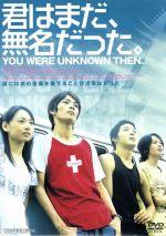 君はまだ、無名だった。(通常)(DVD)