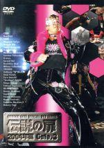 DRAGON GATE OFFICIAL DVD SERIES 伝説の扉 2004年編 Gate.3(通常)(DVD)