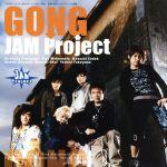 GONG(通常)(CDS)