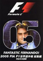 2005 FIA F1 世界選手権総集編(通常)(DVD)