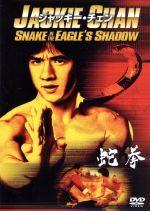 蛇拳(通常)(DVD)