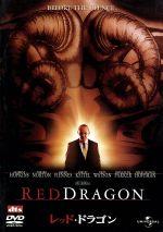 レッド・ドラゴン(通常)(DVD)