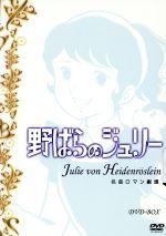 キリン名曲ロマン劇場「野バラのジュリー」DVD-BOX(通常)(DVD)