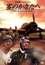 零のかなたへ~THE WINDS OF GOD~プレミアム・エディション(通常)(DVD)