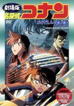 劇場版 名探偵コナン 水平線上の陰謀(通常)(DVD)