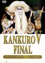 KANKURO V FINAL~中村勘九郎 最後の「連獅子」~(通常)(DVD)