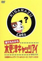 猫でもわかる「木更津キャッツアイ」木更津キャッツアイワールドシリーズ ナビゲートDVD(通常)(DVD)