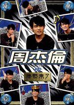華流旋風 周杰倫(ジェイ・チョウ) IN「康熙来了」(通常)(DVD)