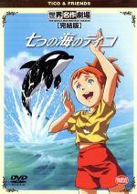 七つの海のティコ(通常)(DVD)
