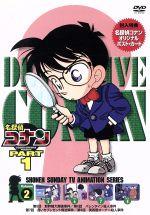 名探偵コナン PART1 vol.2(ポストカード付)(通常)(DVD)