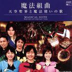 魔法戦隊マジレンジャー キャラクターソングアルバム 魔法組曲(通常)(CDA)