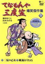 てなもんや三度笠 爆笑傑作集5(通常)(DVD)