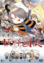 水木しげる 妖怪画談(通常)(DVD)