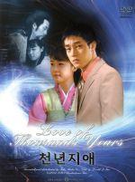 千年の愛 DVD-BOX(通常)(DVD)