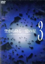 空から降る一億の星 第3巻(通常)(DVD)