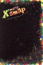 merry X'smap ~虎とライオンと五人の男~(通常)(DVD)
