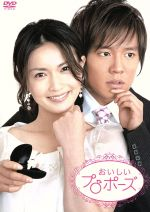 おいしいプロポーズ DVD-BOX(通常)(DVD)