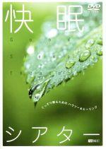 快眠シアター -ぐっすり眠るためのハウツー&ヒーリング-(通常)(DVD)