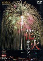 花火サラウンド/映像遺産・ジャパントリビュート(通常)(DVD)