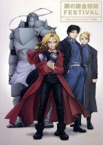 鋼の錬金術師FESTIVAL-Tales of another もうひとつの物語-(通常)(DVD)