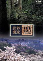 世界遺産 日本編(6)紀伊山地の霊場と参詣道I/Ⅱ(通常)(DVD)
