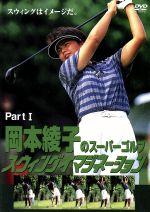 岡本綾子のスーパーゴルフ スウィングイマジネーション PartⅠ(通常)(DVD)