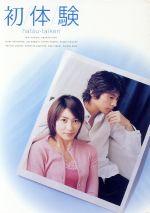 初体験 DVD-BOX(通常)(DVD)