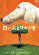 白い犬とワルツを(通常)(DVD)