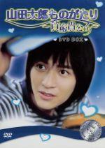 山田太郎ものがたり~貧窮貴公子~ DVDBOX(通常)(DVD)