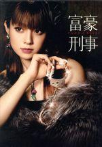 富豪刑事 DVD-BOX(通常)(DVD)