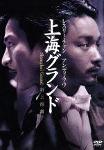 レスリー・チャン 上海グランド(通常)(DVD)