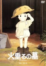 火垂るの墓(通常)(DVD)