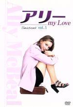 アリー my Love(Ally McBeal) シーズン1 Vol.1(通常)(DVD)
