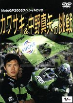 カワサキ&中野真矢の挑戦(通常)(DVD)