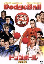 ドッジボール 特別編(通常)(DVD)