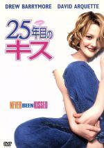 25年目のキス(通常)(DVD)